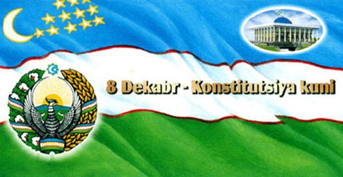 Реферат конституция республики узбекистан 41
